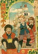 ランクB)海賊船シーホーク 小学四年生8月特大号ふろく / 斎藤くにお