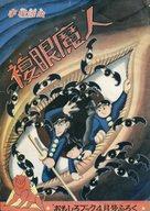 複眼魔神 おもしろブック1957年4月号付録 / 手塚治虫