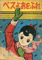 不備有)ペスよおをふれ なかよし1959年12月号ふろく 表紙破れ・ページ破れ / 山田えいじ