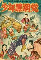 不備有)少年黒潮党 漫画王1955年新年号ふろく 背表紙破れ / 中村英夫