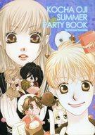 「紅茶王子」SUMMER PARTY BOOK /KOCHA OJI / 山田南平