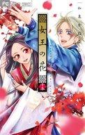 限定15)女王の花(完) 限定版 / 和泉かねよし