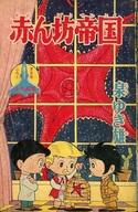 赤ん坊帝国 少年画報1964年7月号ふろく / 泉ゆき雄