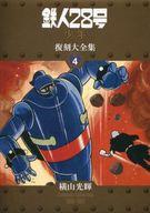 限定4)鉄人28号 <<少年 オリジナル版>> 復刻大全集 ユニット4 / 横山光輝