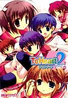 To Heart2 アンソロジーコミック(2) / アンソロジー