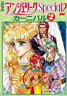 コミックアンジェリークSpecial2カーニバル(2) / 光栄出版部・編