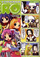 マジキュー4コマ RO Extreme!(2) / アンソロジー