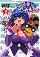ナースウィッチ小麦ちゃんマジカルて コミックアンソロジー(2) / アンソロジー