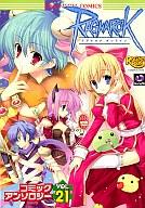 ラグナロクオンライン コミックアンソロジー(21) / アンソロジー