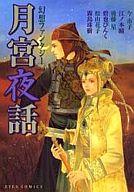幻想ファンタジー 月宮夜話(4) / アンソロジー