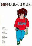 創作同人誌ベスト集成'81 / アンソロジー