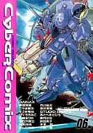 サイバーコミックス(6) / アンソロジー
