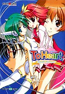 To Heart~Remember my memories~ / アンソロジー