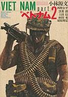 ザ・ベトナム Part2 / アンソロジー