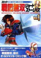 コミック 戦国無双 ショートストーリーズ(1) / アンソロジー