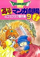 ドラゴンクエスト 4コママンガ劇場 4コマクラブ傑作集 番外編(9) / アンソロジー