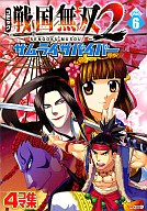 コミック 戦国無双2 サムライサバイバー(6) / アンソロジー