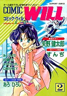 COMIC WILL(2) / アンソロジー