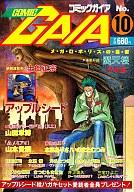 コミックガイア(10) / アンソロジー