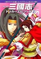 コミック三国志 トゥルーエピソード(2) / アンソロジー