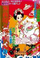 漫画夢の博物誌(2) / アンソロジー