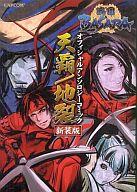 新装版)戦国BASARA オフィシャルアンソロジーコミック天覇地裂 / アンソロジー