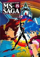 MS SAGA(サーガ)(8) / アンソロジー