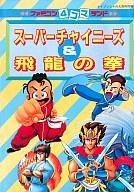 スーパーチャイニーズ&飛龍の拳 / アンソロジー