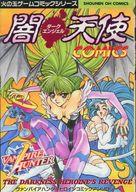 闇天使(ダークエンジェル)COMICS ヴァンパイアハンターヒロインコミックアンソロジー / アンソロジー