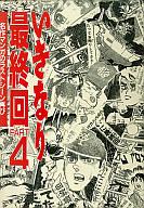 いきなり最終回(4) / アンソロジー