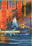 日米激突!連合艦隊の決断 ソロモン海戦からラバウル攻防戦 / アンソロジー