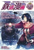 THE 鉄道漫画 002レ浪漫号(2) / アンソロジー