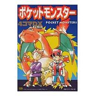 ポケットモンスター4コマDX(デラックス) / アンソロジー