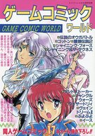 ゲームコミックワールド / アンソロジー