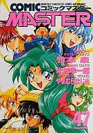 コミックマスター(47) / アンソロジー