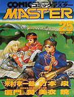 コミックマスター(25) / アンソロジー