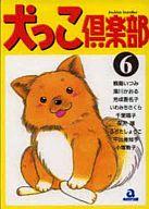 犬っこ倶楽部(あおばコミックス)(6) / アンソロジー