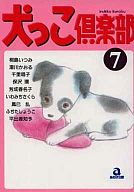 犬っこ倶楽部(あおばコミックス)(7) / アンソロジー