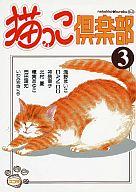 猫っこ倶楽部(3) / アンソロジー