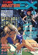 コミックマスターEX(4) / アンソロジー