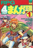 RPG 4コマまんが王国(1) / GGC編