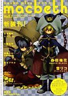 asuka plus macbeth vol.1(1) / アンソロジー