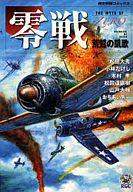 零戦 荒鷲の凱歌 / アンソロジー