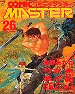 コミックマスター(26) / アンソロジー