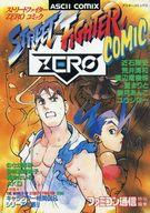 ストリートファイターZEROコミック / アンソロジー