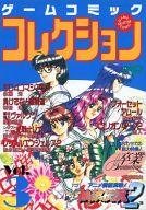 ゲームコミック コレクション(3) / アンソロジー