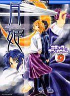 月姫 コミックアンソロジー(9) / アンソロジー