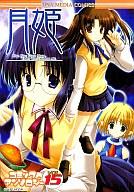 月姫 コミックアンソロジー(15) / アンソロジー