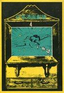 少年漫画劇場?冒険活劇?ふしぎな国のプッチャー・鉄腕アトム・鉄人28号 (4) / アンソロジー