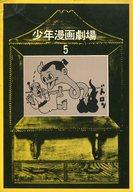 少年漫画劇場?時代劇?猿飛佐助・あんみつ姫・カンラカラ兵衛(5) / アンソロジー